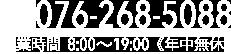 お問合わせTEL.076-268-5088